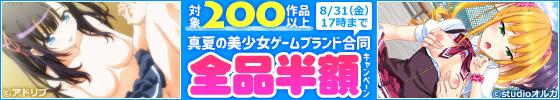 【美少女ゲーム】200作品以上が半額!真夏の美少女ゲームブランド合同キャンペーン!