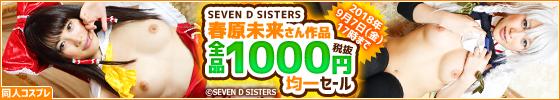 SEVEN D SISTERS 春原未来さん 1000円(税抜)均一セール