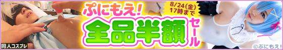 【コスプレ】ぷにもえ!全品半額キャンペーン!