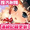 マネジ! キメます!!〜絶頂ナインと駆け抜ける性春2011〜