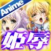 プリンセスナイト☆カチュア Vol.03 狂宴の一族