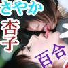 Song of Sayaka and Kyoko