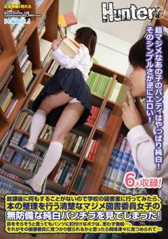 放課後に何もすることがないので学校の図書室に行ってみたら、本の整理を行う清楚でマジメ図書委員女子の無防備な純白パンチラを見てしまった! 目をそらそうと思ってもパンツに釘付けなボクは、思わず勃起…。