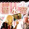 CJD聖水祭vol.2