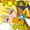 日替わり定食Iランチ-えっちな金髪プ●キュアCG-