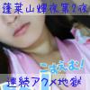 こすえむ!-蓬◯山輝夜-〜輝夜陥落!終わりなき強制快楽拷問〜
