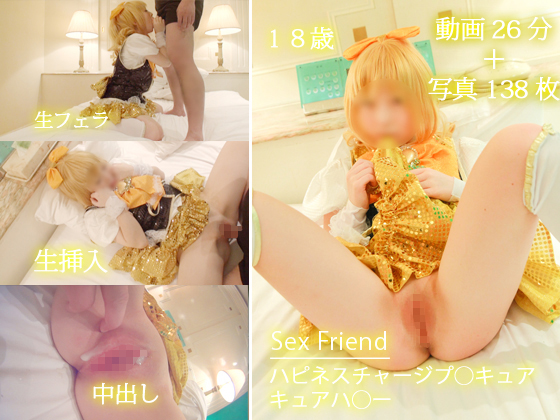 Sex Friend 05 ハピネスチャージプ◯キュア キュア◯ニー -セット-