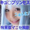 こすえむ!〜キュ○プリンセス拘束ニセ撮影〜ぱいぱ○レイヤーを電マで悶絶させてみた。