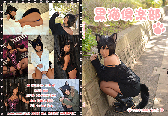 nonsummerjack / 黒猫倶楽部