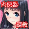 美少女を上手に肉便器にする方法 vol.1