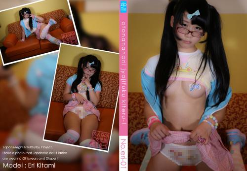 大人なのに女児服着てるー!|【eri-01】大人なのに女児ぱんつ穿いてるー!【北見えり】
