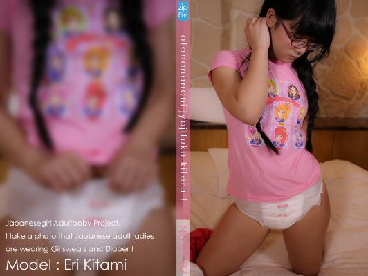 大人なのに女児服着てるー!|【eri-07】大人なのにおむつ穿いてるー!【北見えり】