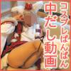 コスプレイヤーズセックス!東方・犬走椛でぱんっ☆