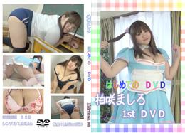 リムビジュアルハブ|はじめてのDVD☆柚咲ましろ1st DVD
