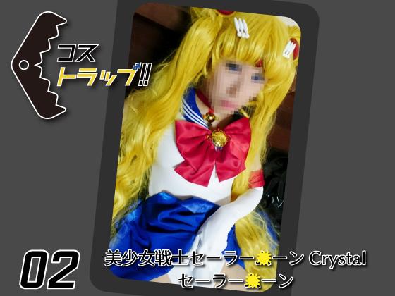 コストラップ!! 02「美少女戦士セーラー●ーンCrystal」セーラー●ーン