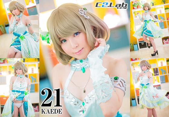 21.KAEDE