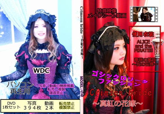 Crimson bride 〜真紅の花嫁〜
