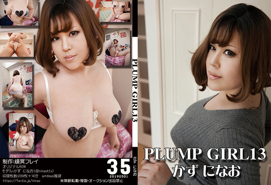 PLUMP GIRL13