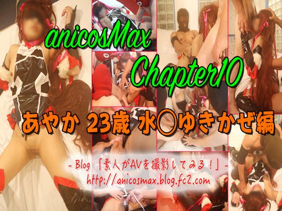 anicosMax Chapter10