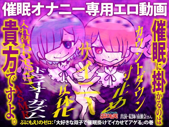 ぷにもえ!のゼロ「大好きな双子で催眠掛けてイカせてアゲる」の巻