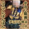 【デュアルシリーズ】コスプレイヤーズセックス!古明地こいしでぱんっ☆