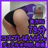 コスプレイヤーズセックス!東方RQ 咲夜でぱんっ☆