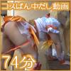 【デュアルシリーズ】コスプレイヤーズセックス!キュアサ●シャインでぱんっ!02