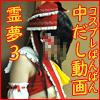 コスプレイヤーズセックス!霊夢でぱんっ!-3-