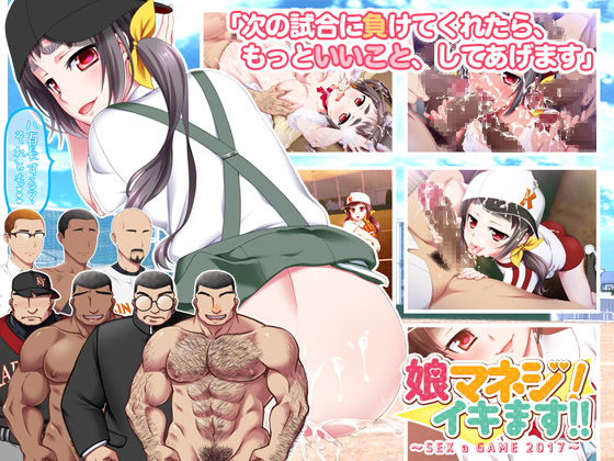 娘マネジ! イキます!!〜SEX a GAME 2017〜