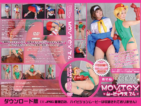 COSPLEX moviex 34(ダウンロードJPEG版)