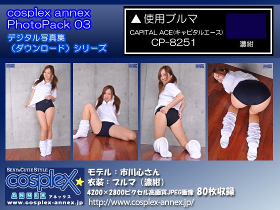 cosplex annex PhotoPack 03