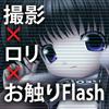 ルナティック・レコード〜ロリ陵辱の記録〜