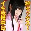 コスプレ一本勝負第五十六試合! 『全身敏感娘と袴セックス!!『イクの我慢できないよぉ……』」