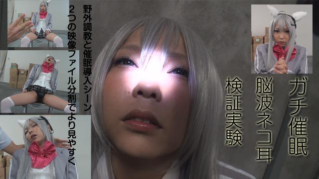 ガチ催眠×ニャル子コ…