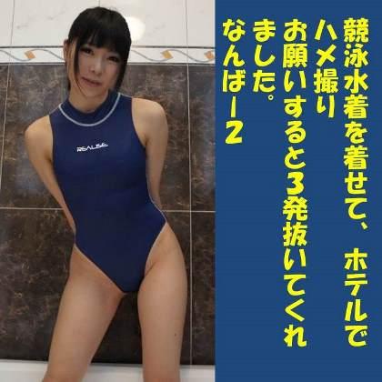 競泳水着を着せて二人っきりの着衣H No1