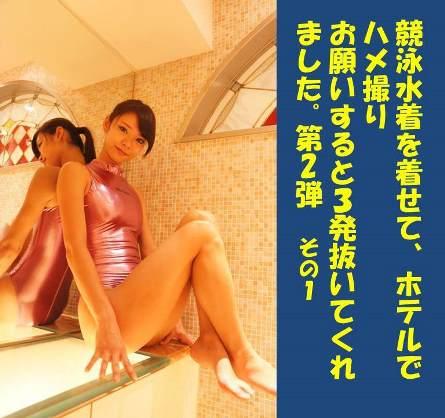 競泳水着を着せて二人っきりの着衣H 第2弾 No1