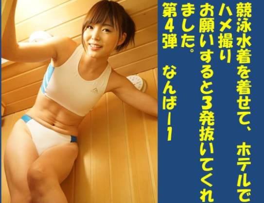 競泳水着を着せて二人っきりの着衣H 第4弾 No1