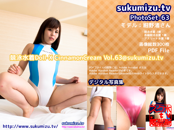 sukumizu.tv|競泳水着Doll-X CinnamonCream Vol.63@sukumizu.tv