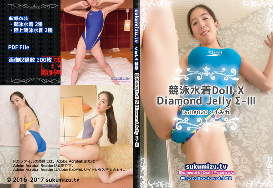 競泳水着Doll-X Diamond Jelly Σ-�