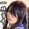 すのコレ!vol.03一騎○千 関羽