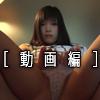 Gカップ黒髪ぱっつん美少女レイヤー09コスプレの闇[個撮編]