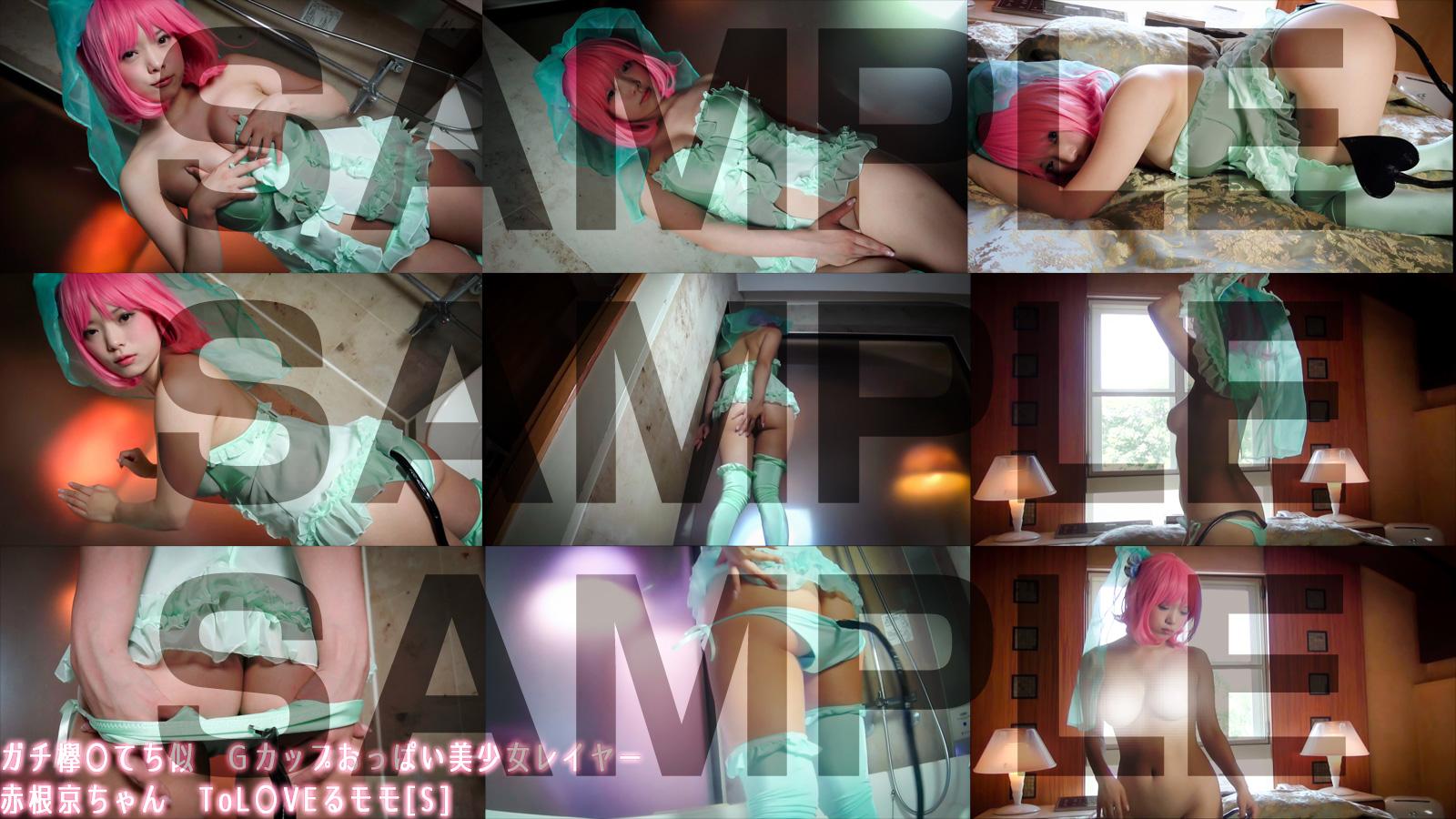 画像,ガチ欅〇てち似 Gカップおっぱい美少女レイヤー赤根京ちゃん ToL〇VEるモモ[S] SEVEN D SISTERS。