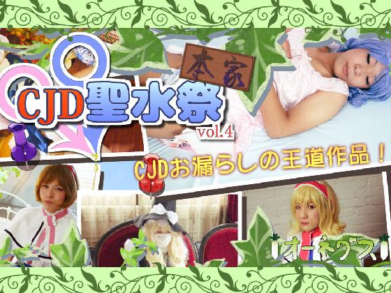 オーネグス|CJD聖水祭vol.4