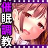 いいなり!催眠彼女〜隷属洗脳・生ハメ性活!!〜