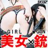 GirlsGunLife