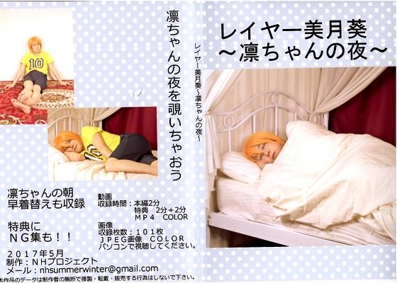 レイヤー美月葵〜凛ちゃんの夜〜