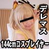 素人投稿 file 04「身長144cm現役コスプレイヤー『ひなた』20歳」 border=1