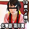素人投稿 file 03「素人モデル『さゆみ』19歳」 border=1