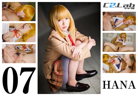 07.HANA C2…