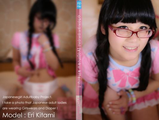 大人なのに女児服着てるー!|【eri-06】大人なのにおむつ穿いてるー!【北見えり】